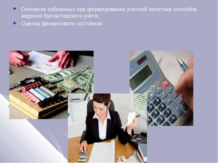 Описание избранных при формировании учетной политики способов ведения бухгалт...