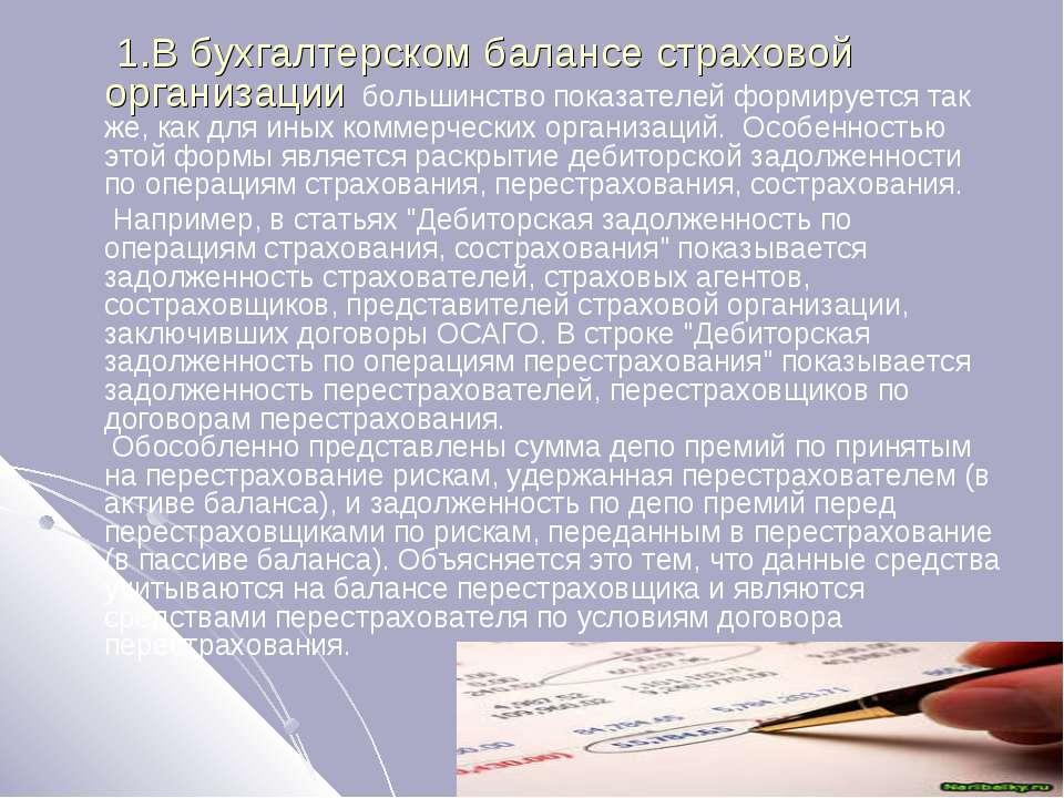 1.В бухгалтерском балансе страховой организации большинство показателей форми...