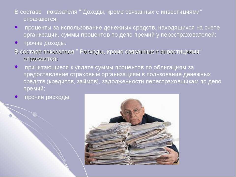 """В составе показателя """" Доходы, кроме связанных с инвестициями"""" отражаются: п..."""