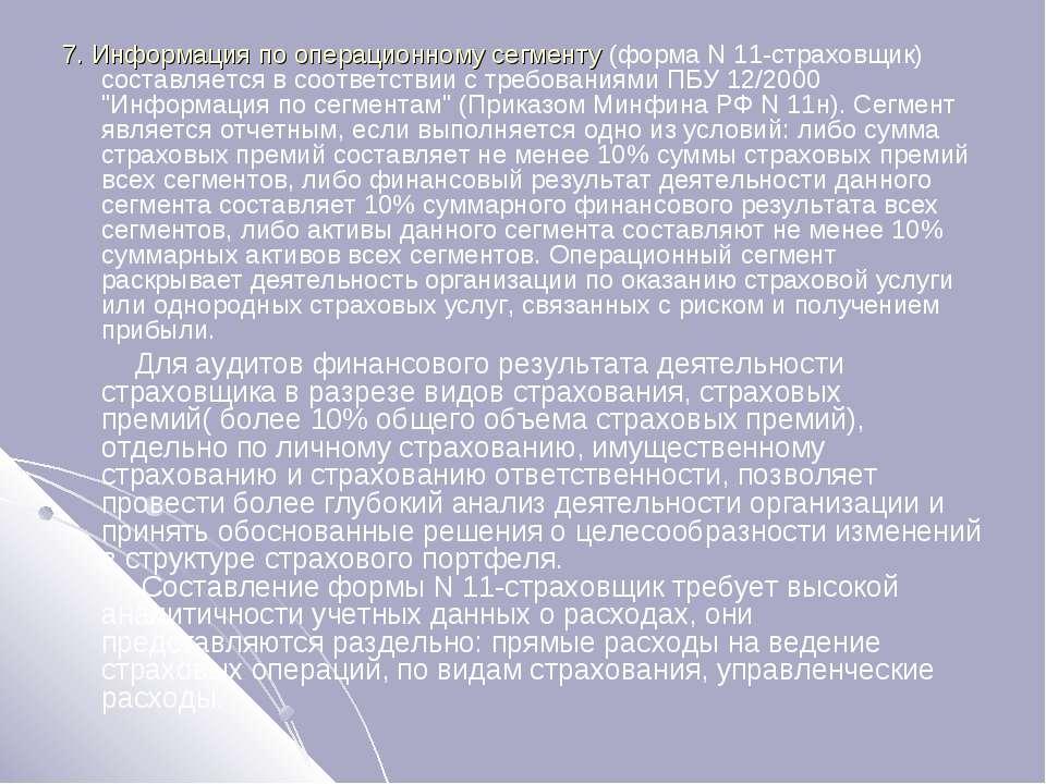 7. Информация по операционному сегменту (форма N 11-страховщик) составляется ...