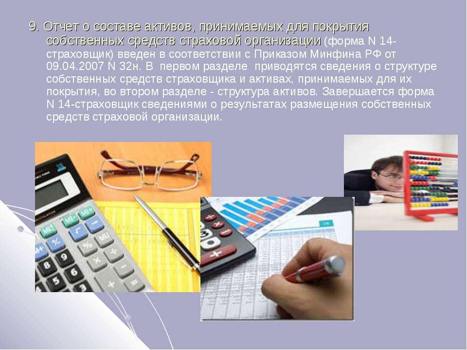 9. Отчет о составе активов, принимаемых для покрытия собственных средств стра...