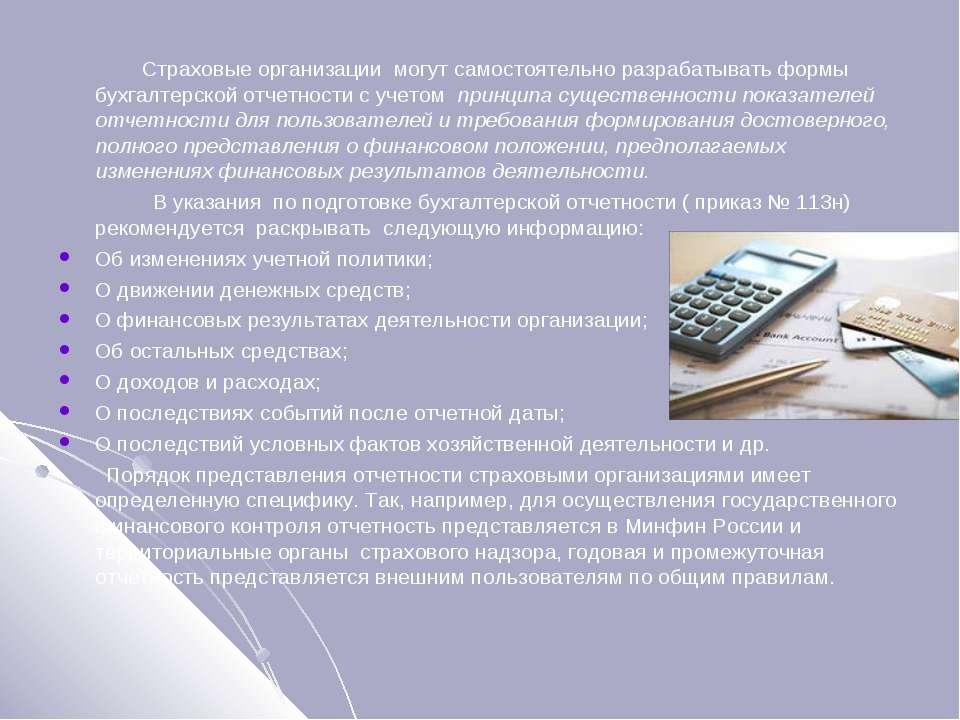 Страховые организации могут самостоятельно разрабатывать формы бухгалтерской ...