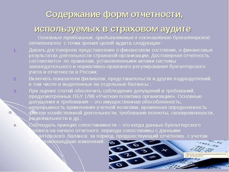 Содержание форм отчетности, используемых в страховом аудите Основные требован...