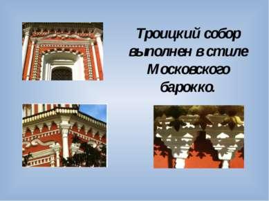 Троицкий собор выполнен в стиле Московского барокко.