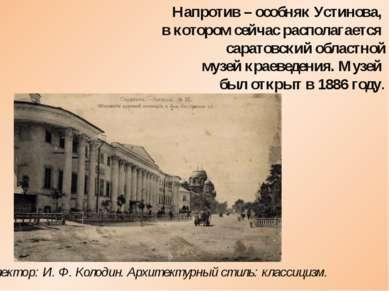 Напротив – особняк Устинова, в котором сейчас располагается саратовский облас...
