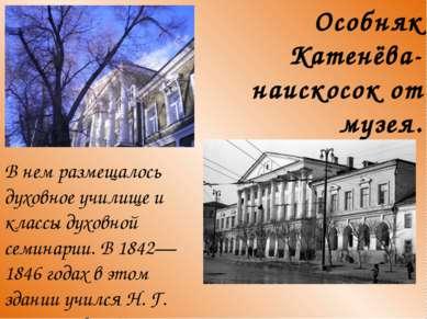 В нем размещалось духовное училище и классы духовной семинарии. В 1842—1846 г...