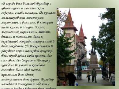 «В городе был большой Бульвар с цветниками и с английским сквером, с павильон...