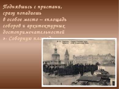 Поднявшись с пристани, сразу попадаешь в особое место – «площадь соборов и ар...