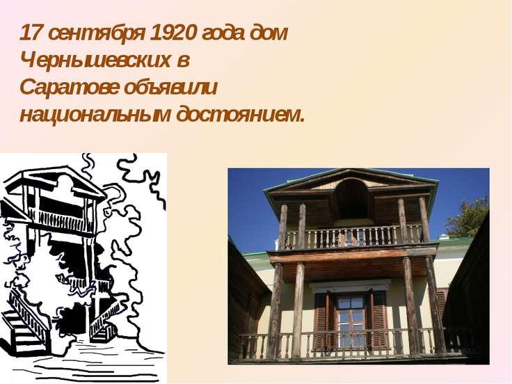 17 сентября 1920 года дом Чернышевских в Саратове объявили национальным досто...