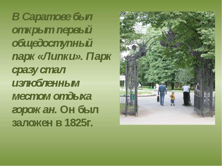 В Саратове был открыт первый общедоступный парк «Липки». Парк сразу стал излю...