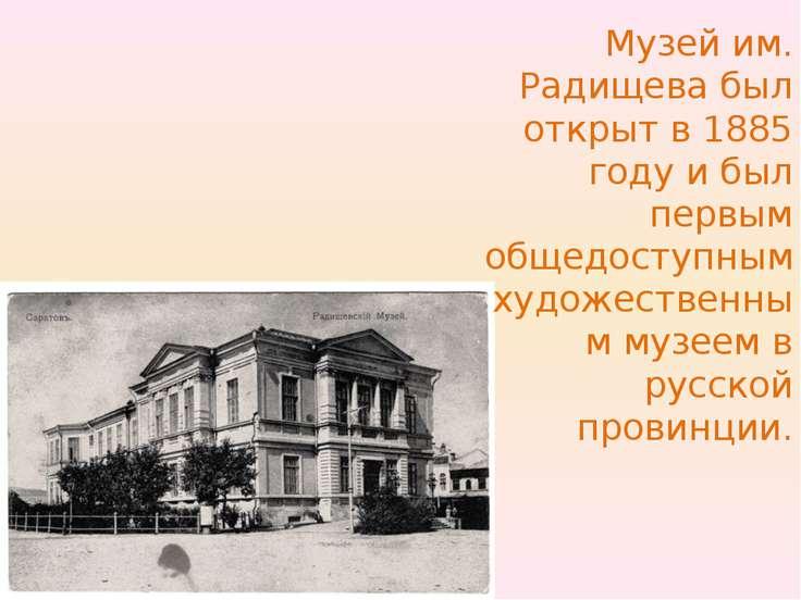 Музей им. Радищева был открыт в 1885 году и был первым общедоступным художест...