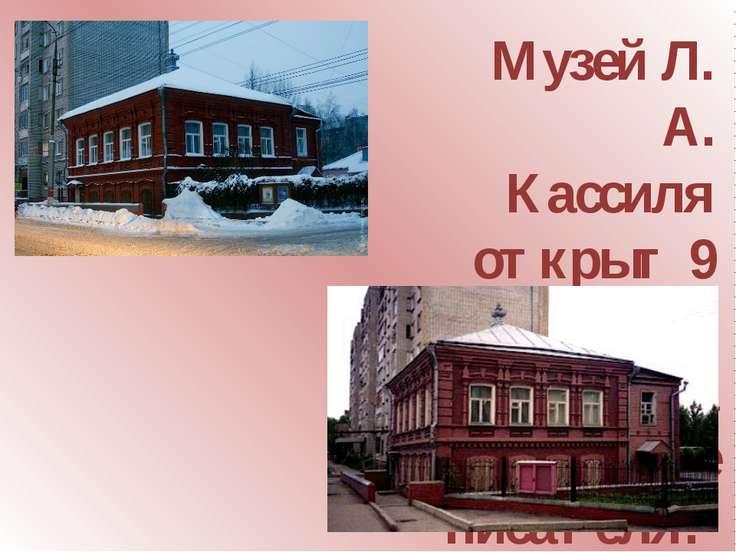 Музей Л. А. Кассиля открыт 9 ноября 1995 года на родине писателя.