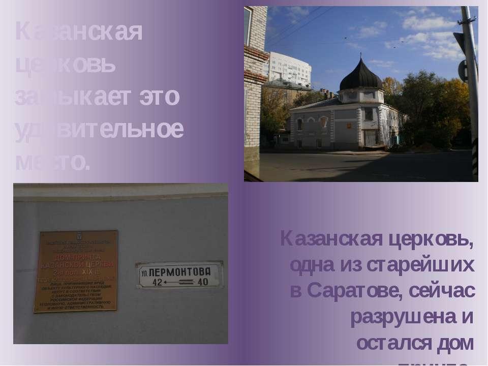Казанская церковь, одна из старейших в Саратове, сейчас разрушена и остался д...