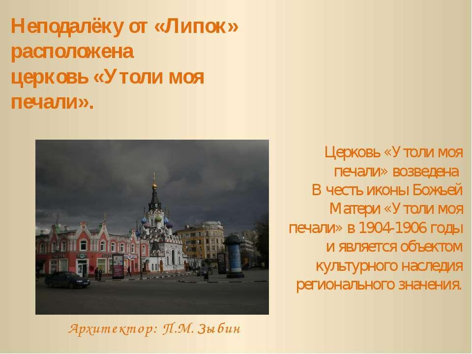 Церковь «Утоли моя печали» возведена В честь иконы Божьей Матери «Утоли моя п...