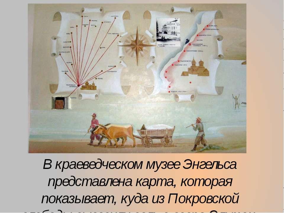 В краеведческом музее Энгельса представлена карта, которая показывает, куда и...