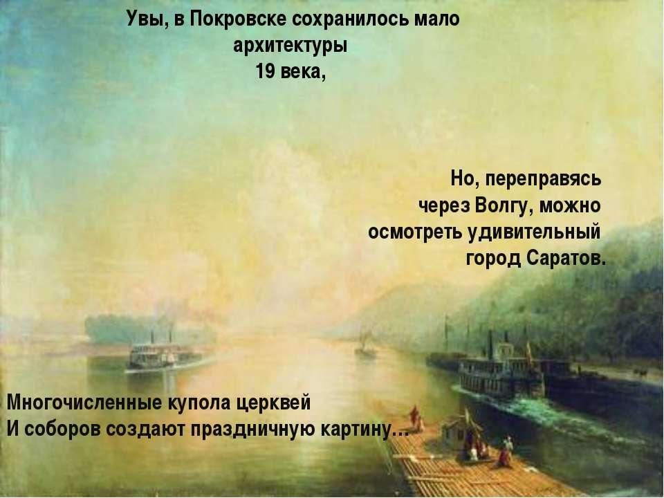 Но, переправясь через Волгу, можно осмотреть удивительный город Саратов. Мног...
