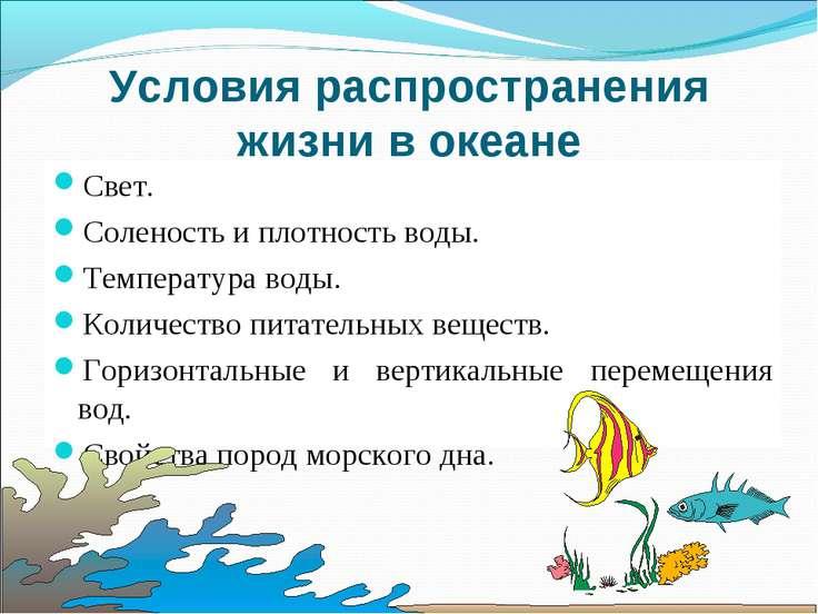 Условия распространения жизни в океане Подумайте, что влияет на распространен...