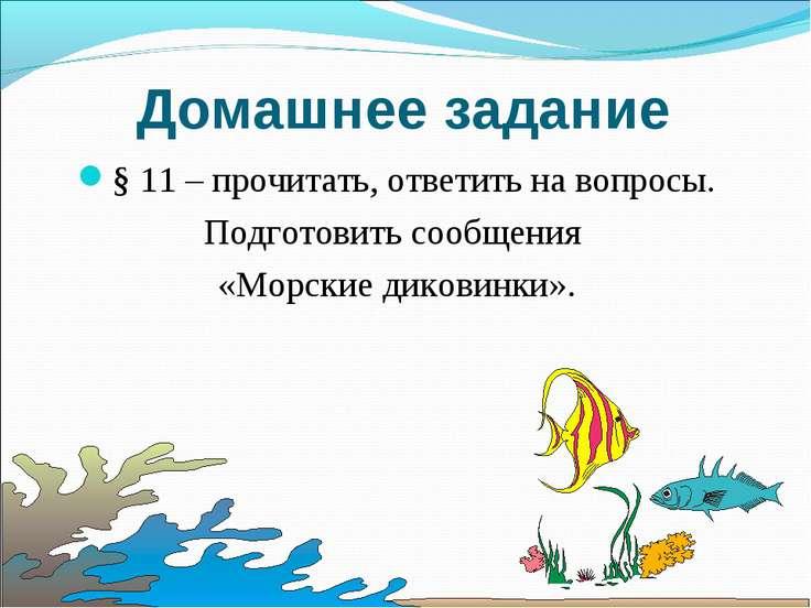 Домашнее задание § 11 – прочитать, ответить на вопросы. Подготовить сообщения...