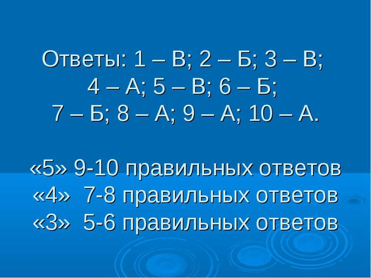 Ответы: 1 – В; 2 – Б; 3 – В; 4 – А; 5 – В; 6 – Б; 7 – Б; 8 – А; 9 – А; 10 – А...