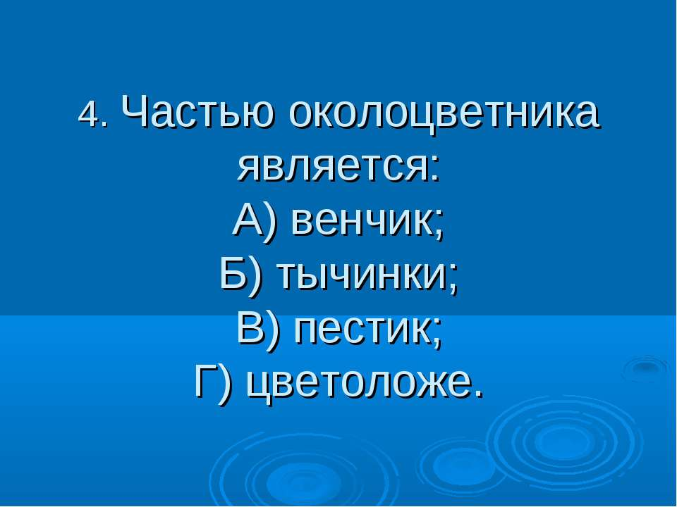 4. Частью околоцветника является: А) венчик; Б) тычинки; В) пестик; Г) цветол...