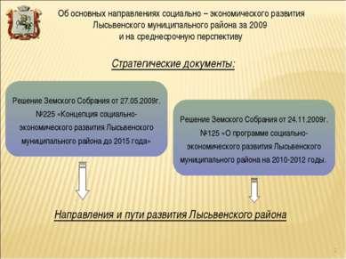 Направления и пути развития Лысьвенского района Стратегические документы: Реш...