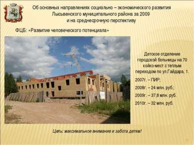 ФЦБ: «Развитие человеческого потенциала» Детское отделение городской больницы...