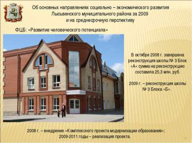 ФЦБ: «Развитие человеческого потенциала» В октябре 2008 г. завершена реконстр...