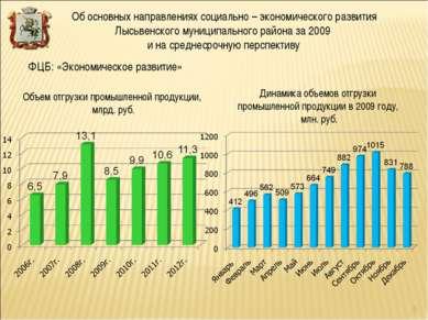 ФЦБ: «Экономическое развитие» Об основных направлениях социально – экономичес...