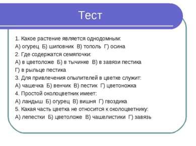 Тест 1. Какое растение является однодомным: А) огурец Б) шиповник В) тополь Г...