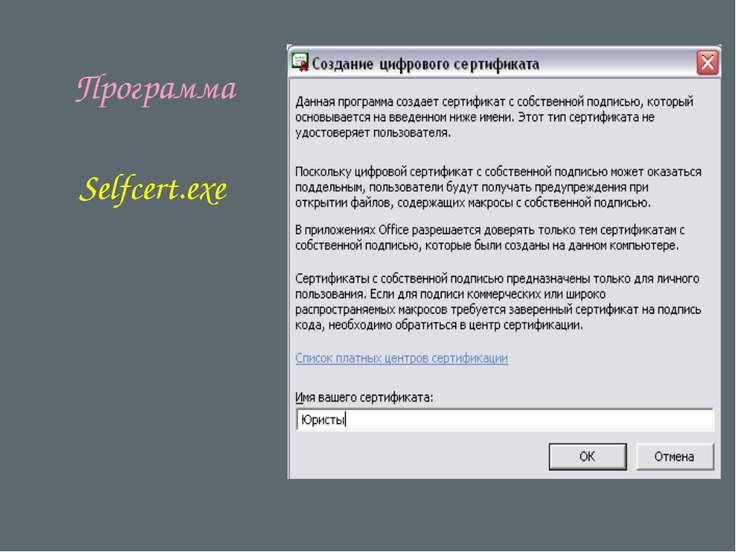 Программа Selfcert.exe