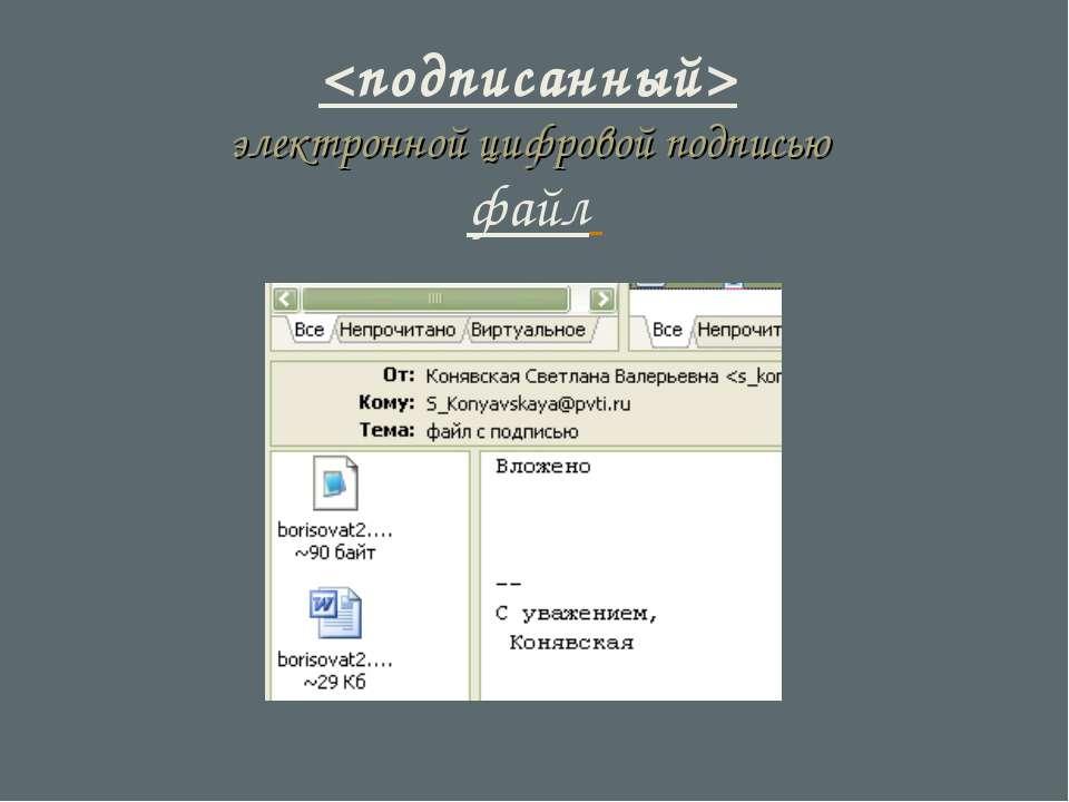 электронной цифровой подписью файл
