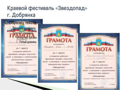 Краевой фестиваль «Звездопад» г. Добрянка