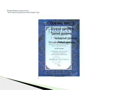 Маниров Валерий, ученик 8 класса – занял 3 местов городской выставке «Символ ...