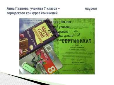 Анна Павлова, ученица 7 класса – лауреат городского конкурса сочинений