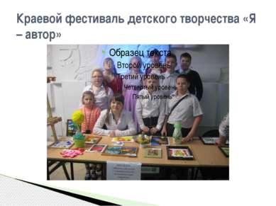 Краевой фестиваль детского творчества «Я – автор»