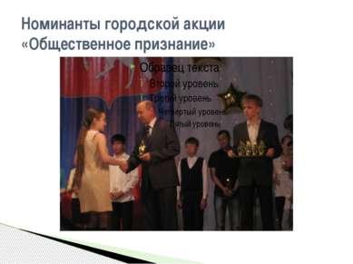 Номинанты городской акции «Общественное признание»