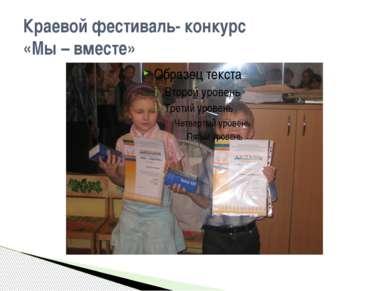Краевой фестиваль- конкурс «Мы – вместе»