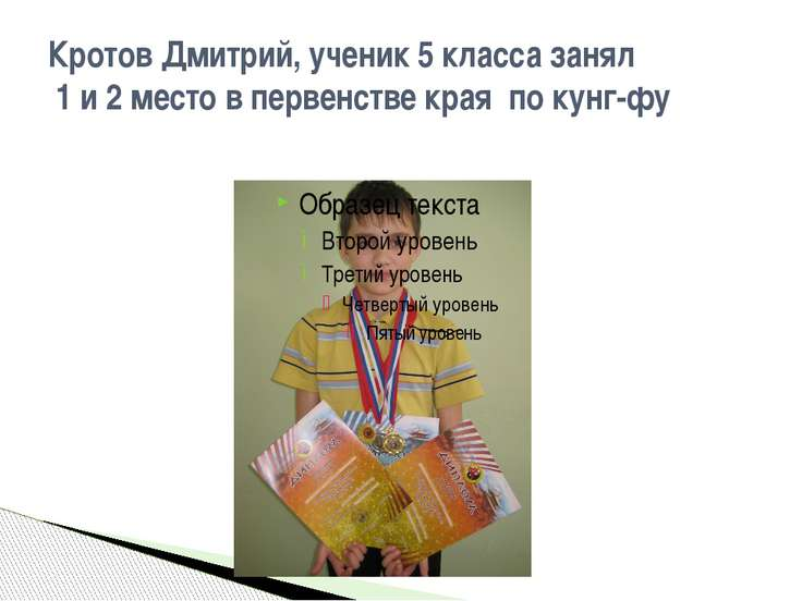 Кротов Дмитрий, ученик 5 класса занял 1 и 2 место в первенстве края по кунг-фу