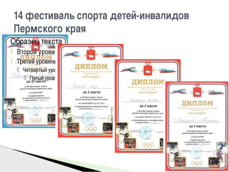 14 фестиваль спорта детей-инвалидов Пермского края
