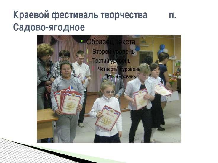 Краевой фестиваль творчества п. Садово-ягодное