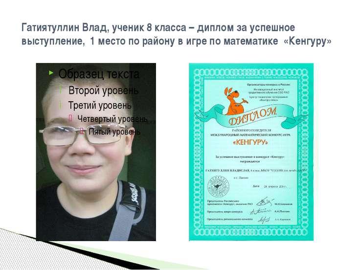 Гатиятуллин Влад, ученик 8 класса – диплом за успешное выступление, 1 место п...