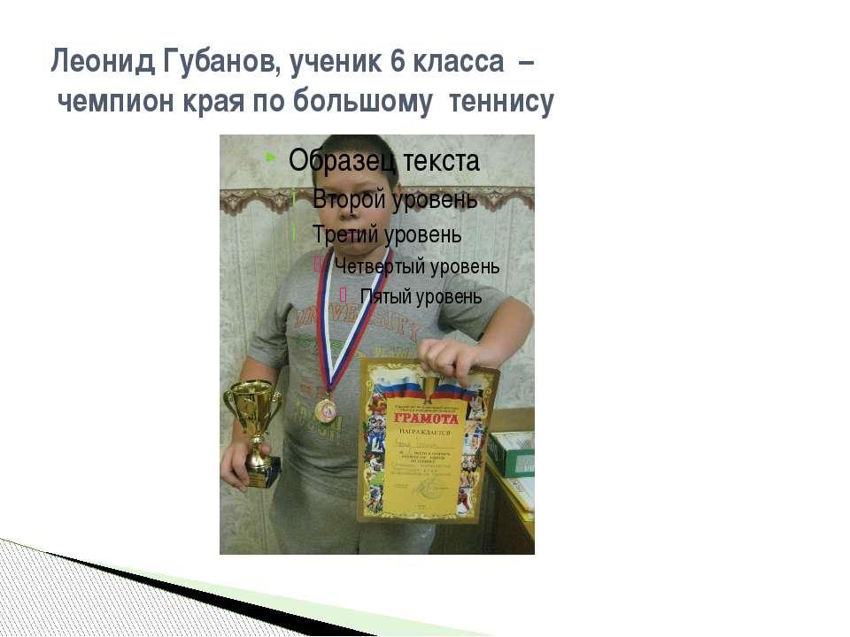 Леонид Губанов, ученик 6 класса – чемпион края по большому теннису