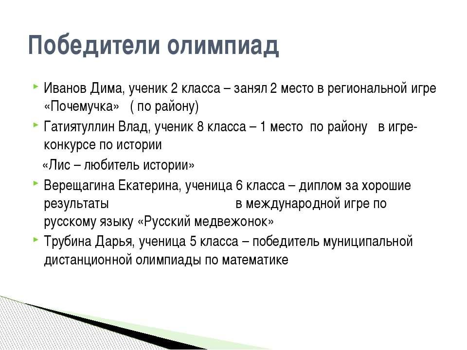 Иванов Дима, ученик 2 класса – занял 2 место в региональной игре «Почемучка» ...