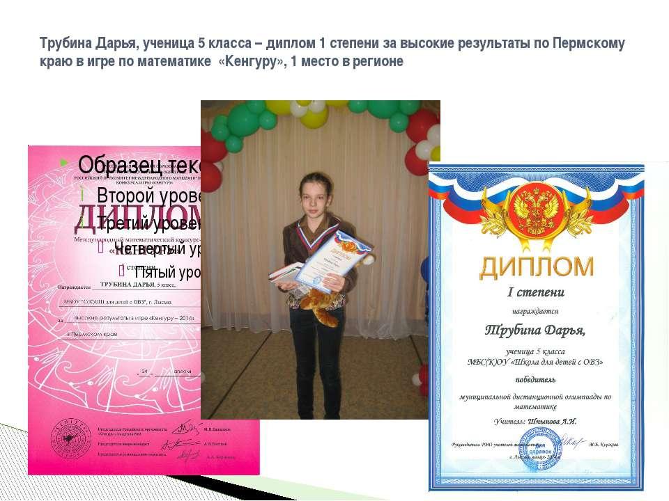 Трубина Дарья, ученица 5 класса – диплом 1 степени за высокие результаты по П...