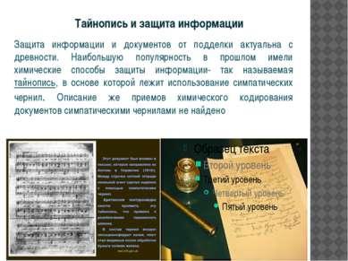 Тайнопись и защита информации Защита информации и документов от подделки акту...