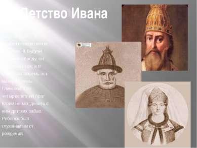 Детство Ивана Иван родился 25 августа 1530 г. В семье великого князя Василия ...