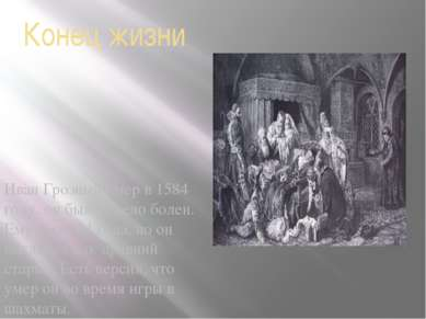 Конец жизни Иван Грозный умер в 1584 году, он был тяжело болен. Ему было 54 г...