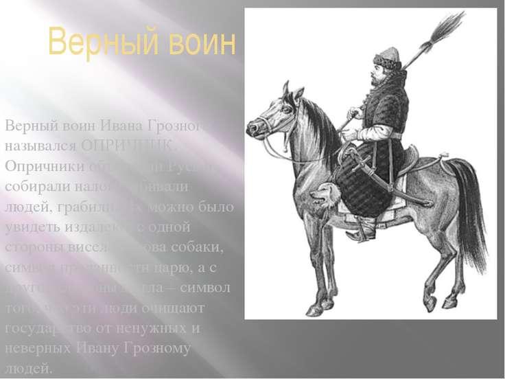 Верный воин Верный воин Ивана Грозного назывался ОПРИЧНИК. Опричники объезжал...