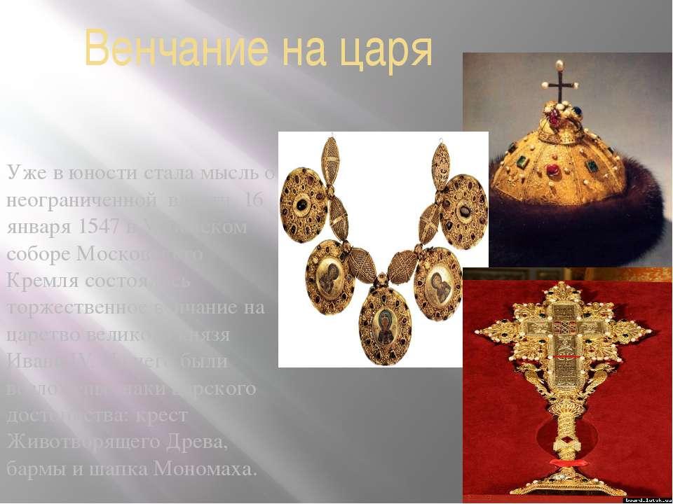 Венчание на царя Уже в юности стала мысль о неограниченной власти. 16 января ...