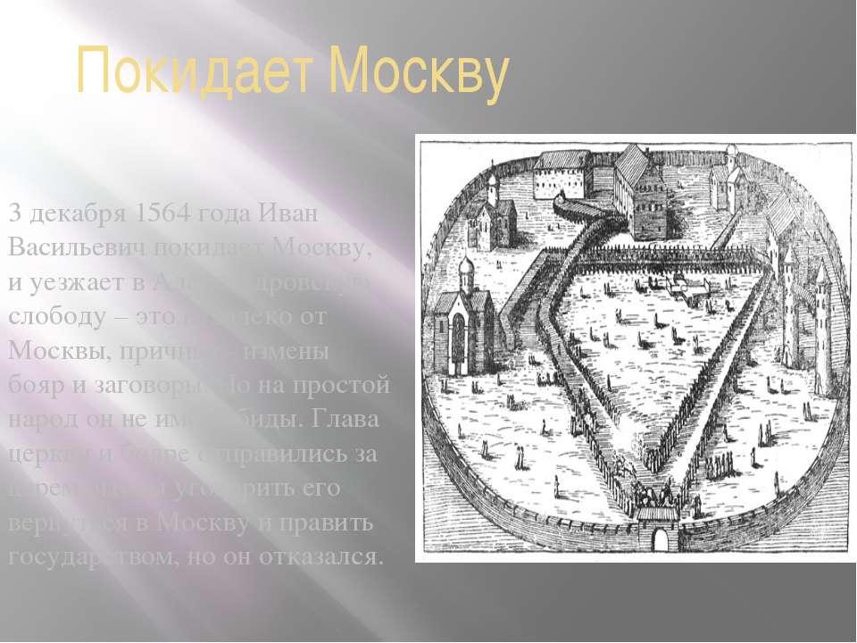Покидает Москву 3 декабря 1564 года Иван Васильевич покидает Москву, и уезжае...